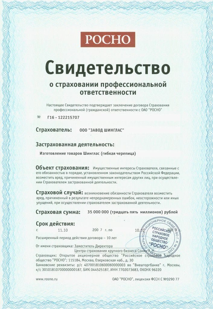 гарантия технониколь 2007 год